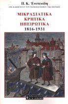 ΜΙΚΡΑΣΙΑΤΙΚΑ - ΚΡΗΤΙΚΑ - ΗΠΕΙΡΩΤΙΚΑ (1816-1931)
