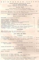 ΕΠΙΘΕΩΡΗΣΗ ΤΕΧΝΗΣ ΤΕΥΧΟΣ 43 - ΙΟΥΛΙΟΣ 1958