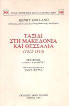 ΤΑΞΙΔΙ ΣΤΗ ΜΑΚΕΔΟΝΙΑ ΚΑΙ ΘΕΣΣΑΛΙΑ (1812 - 1813)