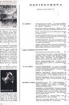 ΘΕΑΤΡΟ - ΤΕΥΧΟΣ 57-58 - ΜΑΪΟΣ-ΑΥΓΟΥΣΤΟΣ 1977