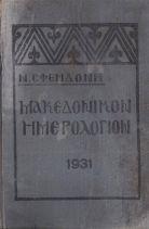 ΜΑΚΕΔΟΝΙΚΟΝ ΗΜΕΡΟΛΟΓΙΟΝ - 1931