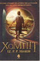 XOMPIT
