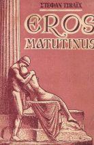 EROS MATUTINUS