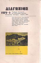 ΔΙΑΓΩΝΙΟΣ 1979-1