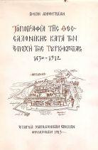 ΤΟΠΟΓΡΑΦΙΑ ΤΗΣ ΘΕΣΣΑΛΟΝΙΚΗΣ ΚΑΤΑ ΤΗΝ ΕΠΟΧΗ ΤΗΣ ΤΟΥΡΚΟΚΡΑΤΙΑΣ 1430-1912