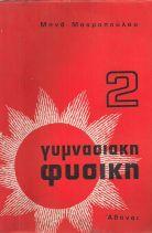 ΓΥΜΝΑΣΙΑΚΗ ΦΥΣΙΚΗ 2