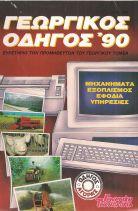 ΓΕΩΡΓΙΚΟΣ ΟΔΗΓΟΣ 1990