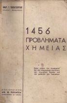 1456 ΠΡΟΒΛΗΜΑΤΑ ΧΗΜΕΙΑΣ