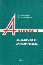 ΑΛΓΕΒΡΑ 1 ΑΚΟΛΟΥΘΙΑΙ ΣΥΝΑΡΤΗΣΕΙΣ