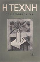 Η ΤΕΧΝΗ ΣΤΗ ΘΕΣΣΑΛΟΝΙΚΗ - ΤΕΥΧΟΣ 18 -  ΣΕΠΤΕΜΒΡΙΟΣ 1957 - ΧΡΟΝΟΣ Β'
