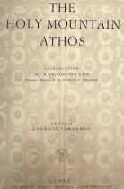 THE HOLY MOUNTAIN ATHOS