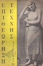 ΕΠΙΘΕΩΡΗΣΗ ΤΕΧΝΗΣ ΤΕΥΧΟΣ 32 - ΑΥΓΟΥΣΤΟΣ 1957