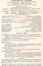 ΕΠΙΘΕΩΡΗΣΗ ΤΕΧΝΗΣ ΤΕΥΧΟΣ 20 - ΑΥΓΟΥΣΤΟΣ 1956
