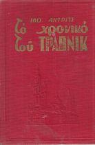ΤΟ ΧΡΟΝΙΚΟ ΤΟΥ ΤΡΑΒΝΙΚ (ΒΡΑΒΕΙΟ ΝΟΜΠΕΛ 1961)
