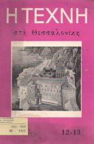 Η ΤΕΧΝΗ ΣΤΗ ΘΕΣΣΑΛΟΝΙΚΗ - ΤΕΥΧΟΣ 12 & 13 -  ΜΑΡΤΙΟΣ-ΑΠΡΙΛΙΟΣ 1957 - ΧΡΟΝΟΣ Β'
