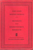 MANΙΦΕΣΤΟ ΤΟΥ ΚΟΜΜΟΥΝΙΣΤΙΚΟΥ ΚΟΜΜΑΤΟΣ (1848)