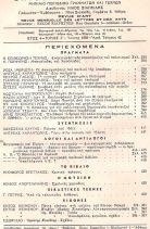 ΕΠΙΘΕΩΡΗΣΗ ΤΕΧΝΗΣ ΤΕΥΧΟΣ 42 - ΙΟΥΝΙΟΣ 1958