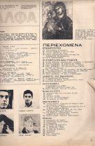 ΑΛΦΑ - ΤΕΥΧΟΣ 30, ΕΤΟΣ 2ο - 23 ΔΕΚΕΜΒΡΙΟΥ 1965