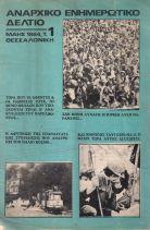 ΑΝΑΡΧΙΚΟ ΕΝΗΜΕΡΩΤΙΚΟ ΔΕΛΤΙΟ, ΤΕΥΧΟΣ 1, ΜΑΗΣ 1984
