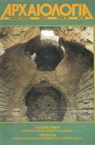 ΑΡΧΑΙΟΛΟΓΙΑ - ΤΕΥΧΟΣ 51 - ΙΟΥΝΙΟΣ 1994