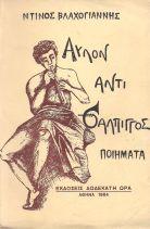 ΑΥΛΟΝ ΑΝΤΟ ΣΑΛΠΙΓΓΟΣ - ΠΟΙΗΜΑΤΑ