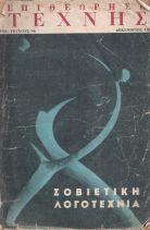 ΕΠΙΘΕΩΡΗΣΗ ΤΕΧΝΗΣ ΤΕΥΧΟΣ 96 - ΔΕΚΕΜΒΡΙΟΣ 1962