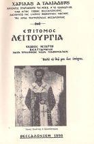 ΕΠΙΤΟΜΟΣ ΛΕΙΤΟΥΡΓΙΑ - ΤΑΛΙΑΔΩΡΟΣ ΧΑΡΙΛΑΟΣ