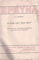 ΕΡΕΥΝΑ - Η ΖΩΗ ΣΟΥ Η ΖΩΗ ΜΟΥ - ΜΑΡΤΙΟΣ 1930 ΤΕΤΑΡΤΟ ΕΤΟΣ