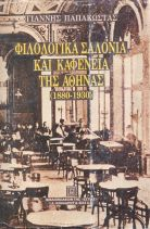 ΦΙΛΟΛΟΓΙΚΑ ΣΑΛΟΝΙΑ ΚΑΙ ΚΑΦΕΝΕΙΑ ΤΗΣ ΑΘΗΝΑΣ (1880-1930)