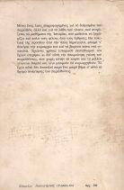 Η ΕΛΛΗΝΙΚΗ ΑΝΤΙΣΤΑΣΗ 1940 - 44 ΚΕΔΡΟΣ ΑΝΤΡΕΑΣ