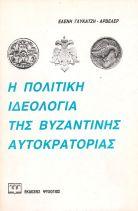 Η ΠΟΛΙΤΙΚΗ ΙΔΕΟΛΟΓΙΑ ΤΗΣ ΒΥΖΑΝΤΙΝΗΣ ΑΥΤΟΚΡΑΤΟΡΙΑΣ