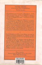 ΑΝΟΙΞΙΑΤΙΚΟ ΧΙΟΝΙ (ΑΠΟ ΤΗ ΘΑΛΑΣΣΑ ΤΗΣ ΓΟΝΙΜΟΤΗΤΑΣ) - ΜΙΣΙΜΑ ΓΙΟΥΚΙΟ - ΜΙΣΗΙΜΑ ΥΟΚΟ