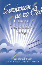 ΣΥΖΗΤΗΣΗ ΜΕ ΤΟ ΘΕΟ ΒΙΒΛΙΟ 2 ΕΝΑΣ ΑΣΥΝΗΘΙΣΤΟΣ ΔΙΑΛΟΓΟΣ