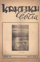 ΚΡΗΤΙΚΗ ΕΣΤΙΑ - ΙΟΥΛΙΟΣ 1950 - ΧΡΟΝΟΣ Β' - ΤΕΥΧΟΣ 15