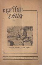 ΚΡΗΤΙΚΗ ΕΣΤΙΑ - ΣΕΠΤΕΜΒΡΙΟΣ 1955 - ΧΡΟΝΟΣ Ζ' - ΤΕΥΧΟΣ 54
