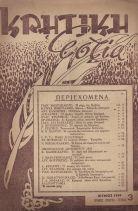 ΚΡΗΤΙΚΗ ΕΣΤΙΑ - ΙΟΥΝΙΟΣ 1949 - ΧΡΟΝΟΣ Α' - ΤΕΥΧΟΣ 3