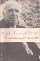 ΜΙΧΑΛΗΣ ΡΑΠΤΗΣ (ΠΑΜΠΛΟ) - Η πολιτική μου αυτοβιογραφία