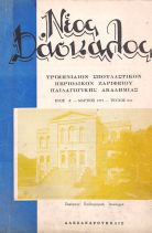ΝΕΟΣ ΔΑΣΚΑΛΟΣ -ΕΤΟΣ 1ο, ΤΕΥΧΟΣ 2 - ΜΑΡΤΙΟΣ 1972