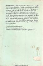 ΟΙ ΦΟΥΡΝΑΡΑΙΟΙ (ΜΕΡΟΣ ΔΕΥΤΕΡΟ) - ΛΕΝΤΕΡΙΚ ΜΠΕΡΝΑΡΤ / LENTERIC BERNARD