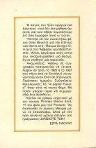 ΟΙ ΓΑΤΕΣ ΕΛΙΟΤ Τ.Σ. ELIOT T.S.