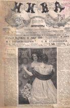 ΝΗΒΆ λογοτεχνικο περιοδικο της τσαρικής περιόδου 1906 No 3