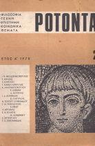 ΡΟΤΟΝΤΑ - ΕΤΟΣ Α' , ΤΕΥΧΟΣ 2 - 1970