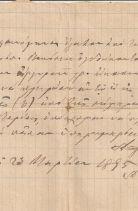 ΜΟΝΟΦΥΛΛΟΝ ΧΕΙΡΟΓΡΑΦΟΝ ΔΑΝΕΙΟΝ 284 ΤΑΛΗΡΩΝ ΕΙΣ ΑΡΓΥΡΟΝ, ΣΕΡΒΙΑ 22 ΑΠΡΙΛΙΟΥ 1894