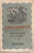 ΘΑΛΑΣΣΙΝΑ ΕΙΔΥΛΛΙΑ 1887 - 1891