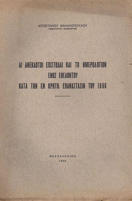 Αι ανέκδοτοι επιστολαί και το ημερολόγιον ενός εθελοντού κατά την εν Κρήτη επανάστασιν του 1866 - ΒΑΚΑΛΟΠΟΥΛΟΑΣ ΑΠΟΣΤΟΛΟΣ