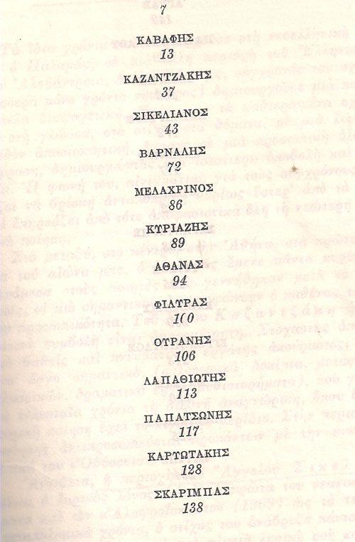 ΣΙΚΕΛΙΑΝΟΣ - ΚΑΒΑΦΗΣ ΚΑΙ ΟΙ ΝΕΩΤΕΡΟΙ - ΠΟΙΗΤΙΚΗ ΑΝΘΟΛΟΓΙΑ ΛΙΝΟΥ ΠΟΛΙΤΗ - ΒΙΒΛΙΟ ΕΒΔΟΜΟ