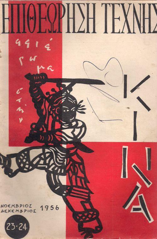 ΕΠΙΘΕΩΡΗΣΗ ΤΕΧΝΗΣ ΤΕΥΧΟΣ 23 & 24 - ΝΟΕΜΒΡΙΟΣ-ΔΕΚΕΜΒΡΙΟΣ 1956