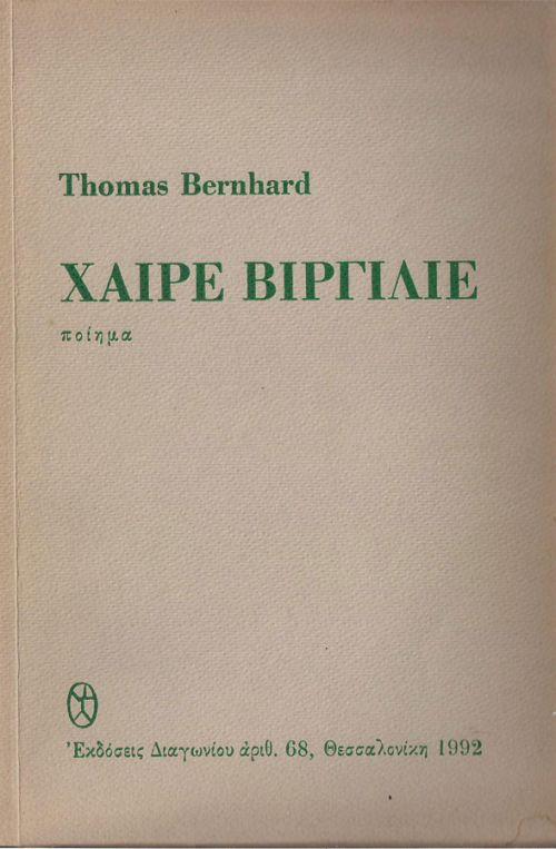 ΧΑΙΡΕ ΒΙΡΓΙΛΙΕ - BERNHARD THOMAS