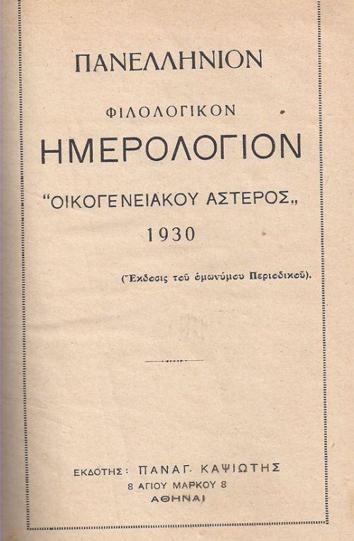 ΦΙΛΟΛΟΓΙΚΟΝ ΗΜΕΡΟΛΟΓΙΟΝ 1950 ΤΟΥ ΟΙΚΕΓΕΝΕΙΑΚΟΥ ΑΣΤΕΡΑ