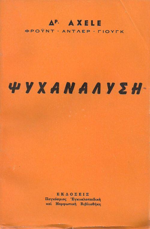 ΨΥΧΑΝΑΛΥΣΗ (ΦΡΟΫΝΤ - ΑΝΤΛΕΡ - ΓΙΟΥΓΚ) - DR. AXELE